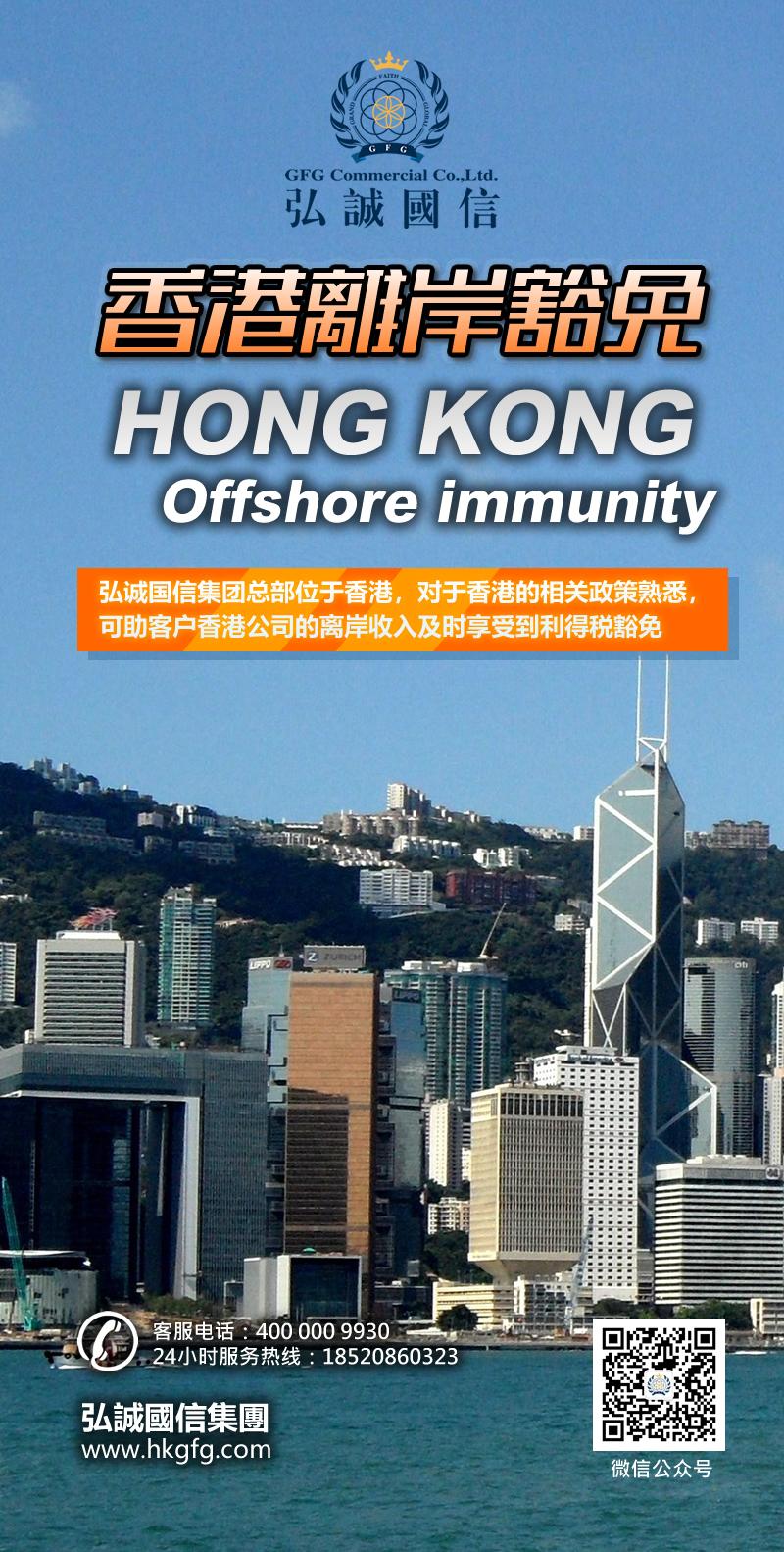 香港离岸.jpg